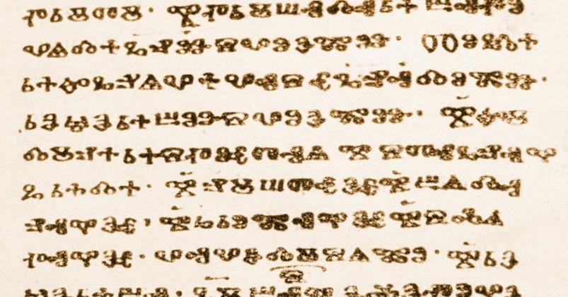 Ressource Externe : 3.4 El manuscrito de Sudri